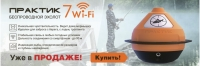 Беспроводной эхолот Практик 7 WI-FI